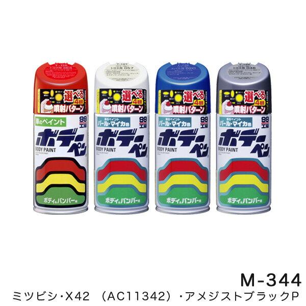 ソフト99 ボデーペン ボディーペン【ミツビシ X42 アメジストブラックP】 300ml スプレーペイント ボディー バンパー M-344 08344