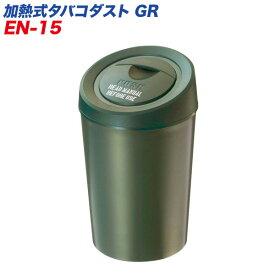 星光産業 加熱式タバコ専用灰皿 グリーン カーキ アーミー IQOS対応 EN-15