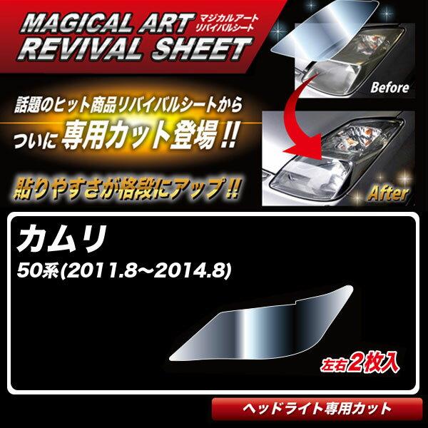 ハセプロ マジカルアートリバイバルシート カムリ 50系(H23.8〜H26.8) 車種別専用カット ヘッドライト用 透明感を復元 MRSHD-T15
