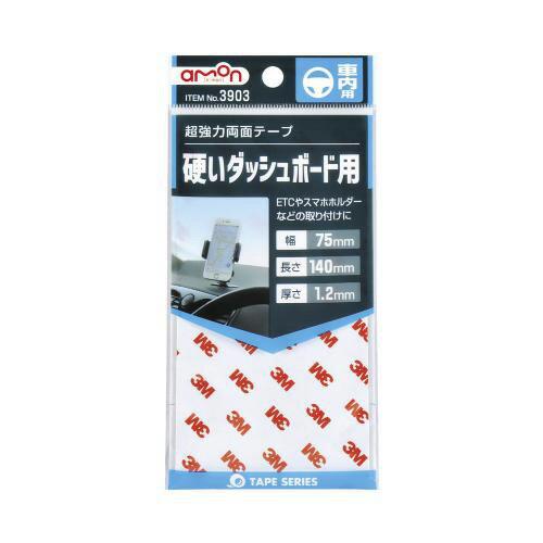 エーモン/amon 超強力両面テープ 車内用 硬いダッシュボード用 幅75mm×長さ140mm×厚さ1.2mm ETC・スマホホルダーなどの取付に 3903