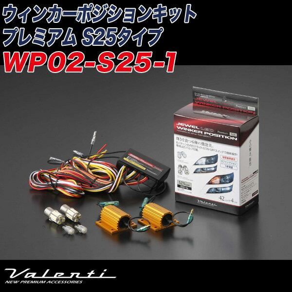 ヴァレンティ/Valenti ジュエルLEDウィンカーポジションキット プレミアム S25タイプ 国産12V車 ピン角150°6ファンクション WP02-S25-1