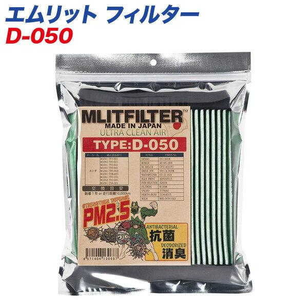 エムリットフィルター 【ホンダ】 自動車用エアコンフィルター 日本製 MLITFILTER D-050