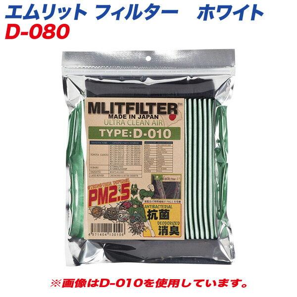 エムリットフィルター 【ニッサン】 自動車用エアコンフィルター 日本製 MLITFILTER D-080 ホワイト