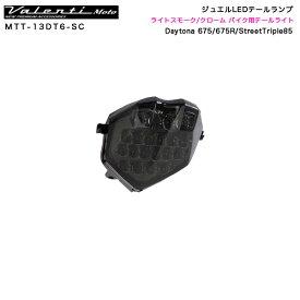 ヴァレンティ/Valenti Moto ジュエルLEDテールランプ ライトスモーク/クローム バイク Daytona 675/675R/StreetTriple85 他 MTT-13DT6-SC