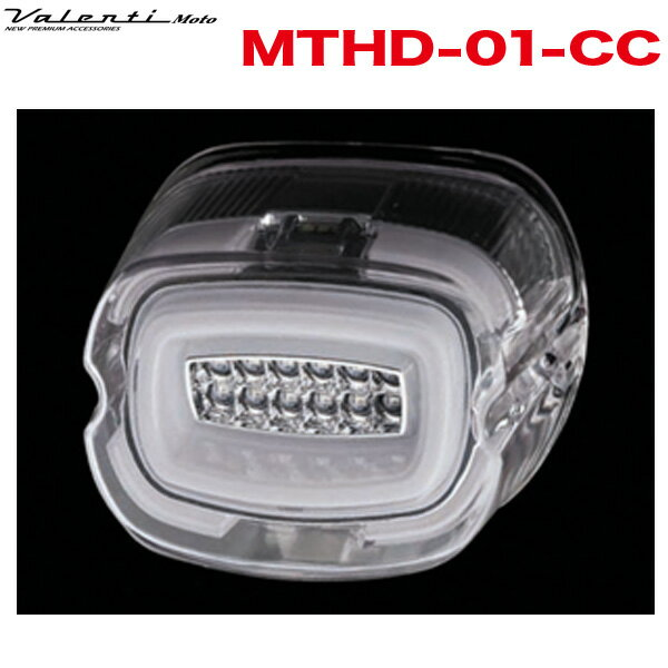 ヴァレンティ/Valenti Moto ハーレーダビッドソン LEDテールランプ クリア/クローム バイク用テールライト Harley-Davidson MTHD-01-CC