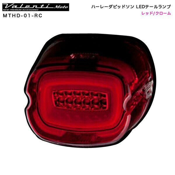 ヴァレンティ/Valenti Moto ハーレーダビッドソン LEDテールランプ レッド/クローム バイク用テールライト Harley-Davidson MTHD-01-RC