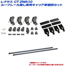 INNO/イノー キャリア車種別セット レクサス CT ZWA10 H23.1〜 ルーフレール無し車用 INSUT + IN-B117 + K746