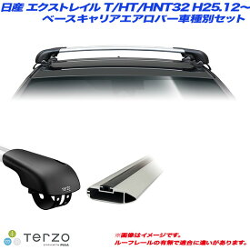 PIAA/Terzo キャリア車種別専用セット 日産 エクストレイル T/HT/HNT32 H25.12〜 EF103A + EB84A + EB84A