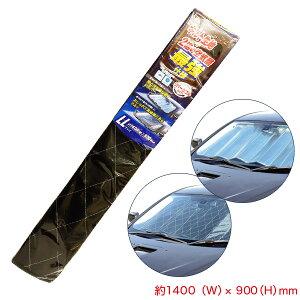 大自工業/メルテック サンシェード LLサイズ 1400×900mm キルトシェード 断熱&UVカット PBK-53
