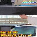 車用 遮光 サンシェード ロールスクリーン 自動巻き上げ フロント 常時取付型 ハイエース キャラバン デリカD5他 日除…