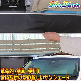 車用 遮光 サンシェード ロールスクリーン 自動巻き上げ フロント 常時取付型 ルーミー 70/80 ノア VOXY セレナ他 日除け 駐車 車中泊 UVカット Shinshade shinplus SS-1155