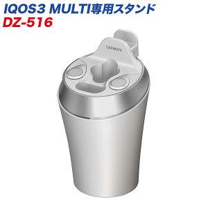 カーメイト IQOS3 MULTI専用スタンド ホワイト LED搭載 フタ付き 吸い殻入れ 灰皿 すべり止め付 IQOS専用たばこ置き 底面キャップ