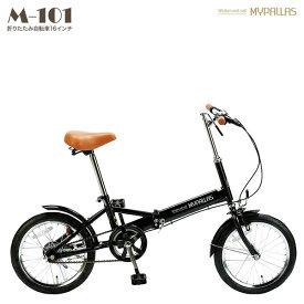 MYPALLAS/マイパラス 池商 折りたたみ自転車16インチ コンパクト 折り畳み 折畳み 街乗り レジャー ブラック M-101