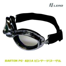 リード工業 LEAD BARTON ビンテージゴーグル ダックテールモデルなどのハーフヘルメットとは相性抜群 PG-401A