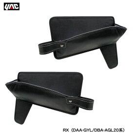 ヤック/YAC シートサイドポケット 運転席・助手席セット レクサス RX(DAA-GYL/DBA-AGL20系)専用 隙間にフィット SY-L7 + SY-L8
