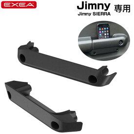 64系ジムニー/74系ジムニーシエラ専用品 ドアグリップポケットベース 2個セット 小物入れ 星光産業/EXEA EE-215
