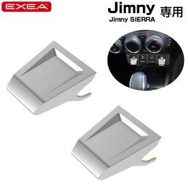 星光産業/EXEA スイッチエキステンション 64系ジムニー/74系ジムニーシエラ専用品 スイッチ延長パーツ EE-216