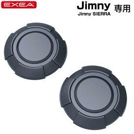 星光産業/EXEA キーホールカバータフネス 64系ジムニー/74系ジムニーシエラ専用品 2個セット 泥詰まり防止 ブラックアウト EE-217