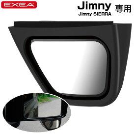 星光産業/EXEA 運転席側サポートミラー 64系ジムニー/74系ジムニーシエラ専用品 Jimny 後輪タイヤ周辺の確認に EE-221