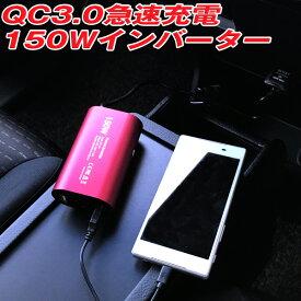 あす楽 インバーター 12V 100V 150W 変換 USB コンセント スマホ急速充電 PC iQOS ポータブル電源 キャンプ 車中泊 家電 防災 地震 K6-3
