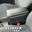 巧工房 プロボックス ハイブリッド アームレスト 肘置き コンソールボックス BPSH-1