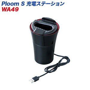 セイワ Ploom S 充電ステーション 電子タバコ 灰皿 車用 LED付 WA-49