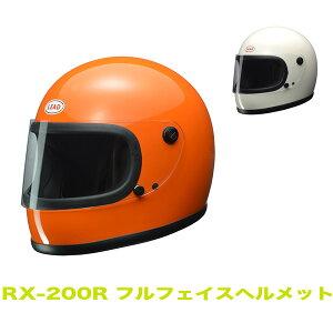 リード工業 リバイバルフルフェイス バイク ヘルメット オレンジ ホワイト 白 RX-200R