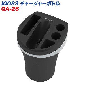 アークス IQOS3 チャージャーボトル 灰皿 充電機能付 L型USBケーブル・LEDライト付 QA-28