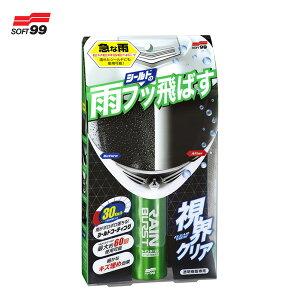 ソフト99 レインバースト 撥水剤 ヘルメットシールド 約60枚分 70ml バイク 簡単施工 G-310 04956