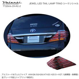ヴァレンティ/Valenti ジュエル LED テールランプ TRAD シーケンシャル トヨタ アルファード ヴェルファイア 20系 TT20VA-CR-RC-2