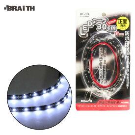 ブレイス/BRAiTH LED 正面発光テープ ブルー 30cm 2セット DC12V 防水IP65規格 曲面にも貼れる 車 BE-793