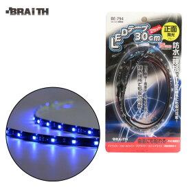 ブレイス/BRAiTH LED 正面発光テープ ブルー 30cm 2セット DC12V 防水IP65規格 曲面にも貼れる 車 BE-794
