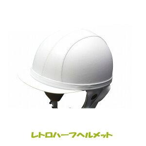 リード工業 LEAD バイク レトロハーフヘルメット ホワイト 白 半ヘル 昭和 RT1R