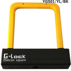 山城 G-LOCK ジーロック シリコン スクエアロック バイクロック イエロー ブラック YGS01/YL/BK
