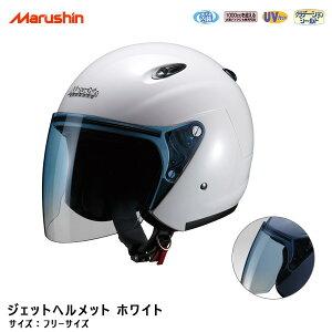 マルシン工業 ジェットヘルメット フリーサイズ ロングタイプシールド ホワイト 白 全排気量対応 大型 UVカット M-400