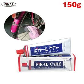 日本磨料工業 ピカールケアー 金属みがき クリーム状 150g 艶出し チューブタイプ ステンレス製品のお手入れ等に 研磨剤 14000