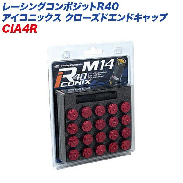 KYO-EI エンドキャップ レーシングコンポジットR40 アイコニックス M14×P1.5 クローズエンドキャップ アルミ製 20個 レッド CIA4R