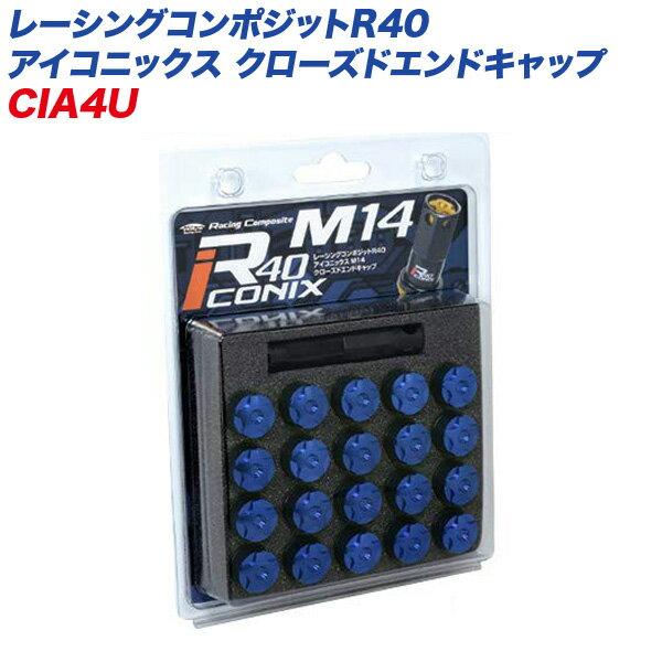 KYO-EI エンドキャップ レーシングコンポジットR40 アイコニックス M14×P1.5 クローズエンドキャップ アルミ製 20個 ブルー CIA4U