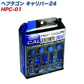 KYO-EI 袋ナット ヘプタゴン キャリバー24 M12×P1.5 ヘプタゴンナット 20個 チタンコーティング ブルー HPC-01