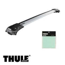 THULE/スーリー ボルボ V50 ルーフレール付 '04〜 MB4204S キャリア 車種別セット/757+9585