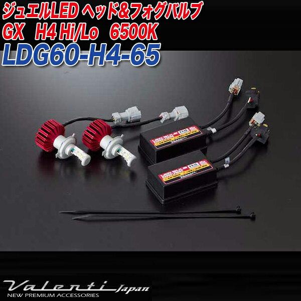 ヴァレンティ/Valenti:ジュエルLED LED ヘッドライト H4 Hi/Lo切替 用 40W 6500K 4600lm GXシリーズ/LDG60-H4-65