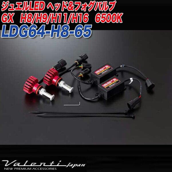 ヴァレンティ/Valenti:ジュエルLED LED ヘッドライト&フォグランプ H8/H9/H11/H16用 20W 6500K 4000lm GXシリーズ/LDG64-H8-65