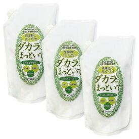 ダカラ〜ほっといて 詰替用 (500ml) 3袋セット