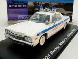 1/43 GREENLIGHT☆映画「ブルースブラザーズ」パトカー 1975 ダッジ・モナコパトカー♪ 【予約商品 】