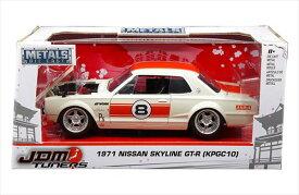ミニカー 1/24 JadaTOYS☆1971 スカイラインGTR 2000GTR 白/赤色ストライプ #8 ハコスカ ワイルドスピードミニカー 日本グランプリ 富士スピードウェイ【予約商品】