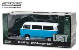 ミニカー 1/24 GREENLIGHT☆1971 VW フォルクスワーゲン タイプ2 ワーゲンバス TVシリーズ「ロストLOST」登場車 【予約商品】