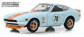 ミニカー 1/24 GreenLight☆1970 フェアレディ 240Z GULF ガルフ  フェアレディZ【予約商品】