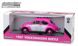 ミニカー 1/18 GREENLIGHT☆1967 VW フォルクスワーゲン ビートル 右ハンドル仕様! ピンク( 特別限定モデル)【予約商品】