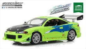 ワイルドスピードミニカー 1/18 GREENLIGHT☆ワイルドスピード 三菱エクリプス 緑 【予約商品】