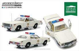 ミニカー 1/18 GREENLIGHT 1967 プリムス・フューリーパトカー 白 ミニカー アメ車  限定品 予約商品